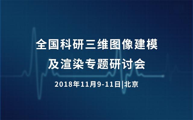 全国科研三维图像建模及渲染专题研讨会2018北京