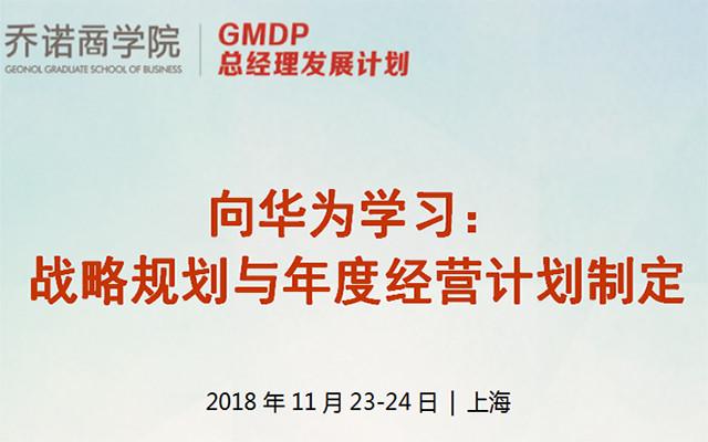 2018向华为学习: 战略规划与年度经营计划制定(GDMP 总经理发展计划)