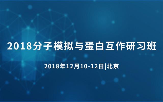 2018分子模拟与蛋白互作研习班(12月北京班)