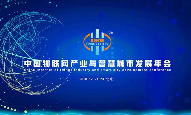 2018第九届中国物联网产业与智慧城市发展年会(北京)