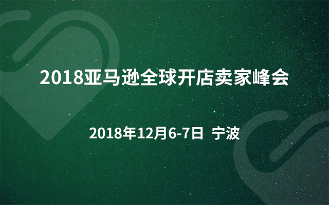 2018亚马逊全球开店卖家峰会(宁波)