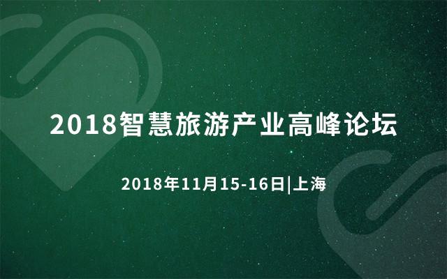 2018智慧旅游产业高峰论坛