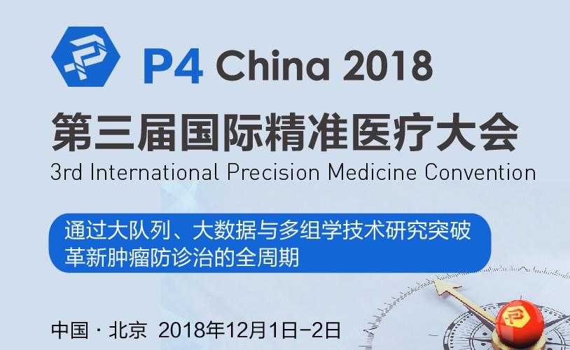 2018第三屆國際精準醫療大會 P4 China