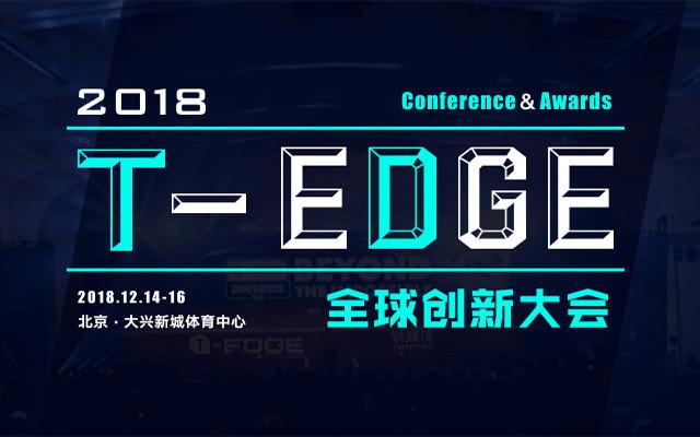 2018钛媒体T-EDGE全球创新大会