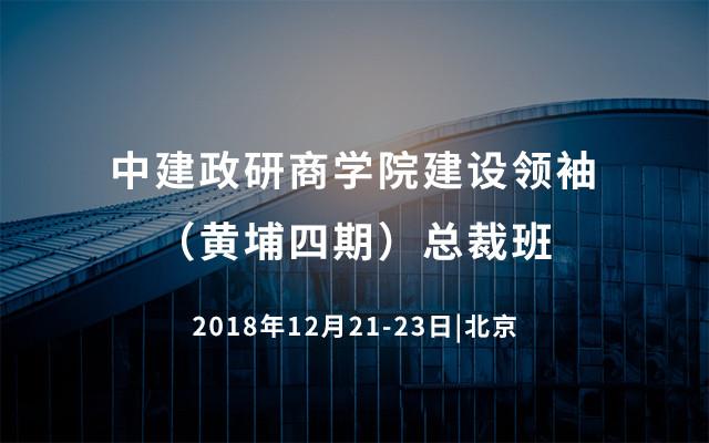 2018中建政研商学院建设领袖(黄埔四期)总裁班(北京)