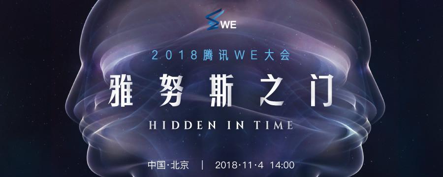 2018騰訊WE大會