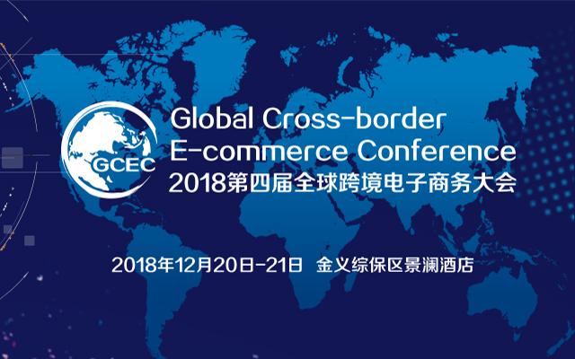 2018第四届全球跨境电子商务大会(金华)