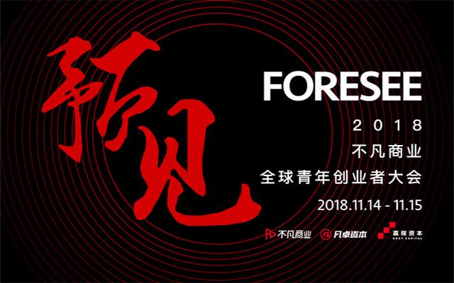 2018不凡商业全球青年创业者大会