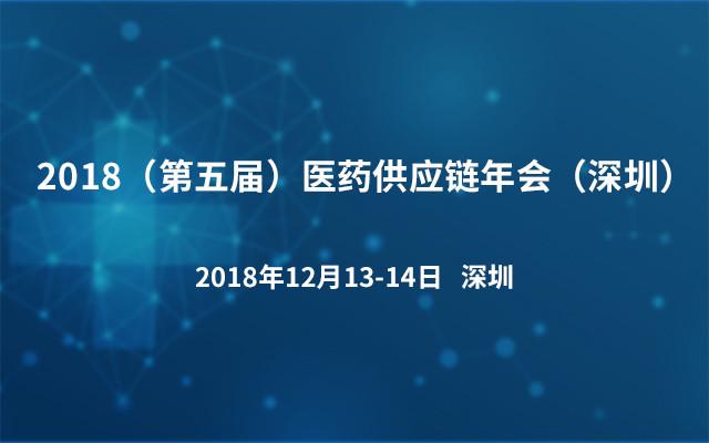 2018(第五届)医药供应链年会(深圳)