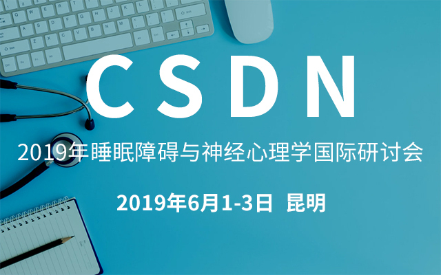 2019年睡眠障碍与神经心理学国际研讨会(The International Conference on Sleep Disorders and Neuropsychology)