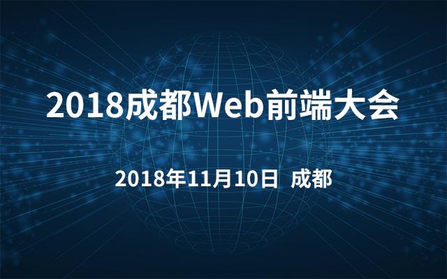 2018成都Web前端大会