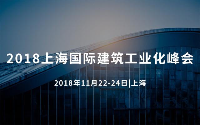 2018上海国际建筑工业化峰会(BetonTage Asia)