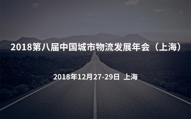 2018第八届中国城市物流发展年会(上海)