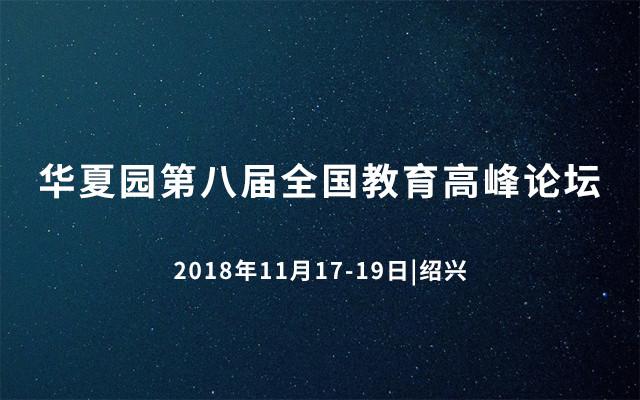 2018华夏园第八届全国教育高峰论坛(绍兴)