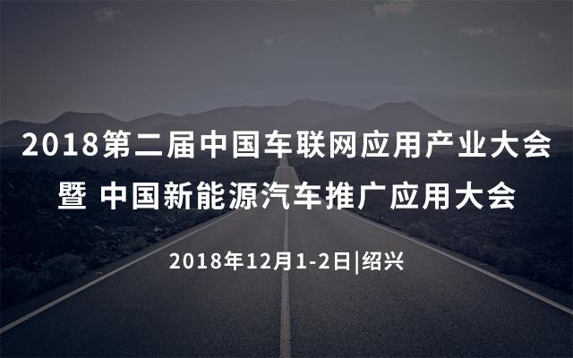 第二届中国车联网应用产业大会暨 2018中国新能源汽车推广应用大会(绍兴)