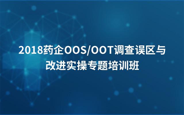 2018药企OOS/OOT调查误区与改进实操专题培训班