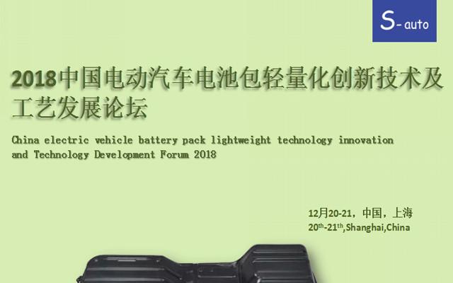 2018中国电动汽车电池包轻量化创新技术及工艺发展论坛