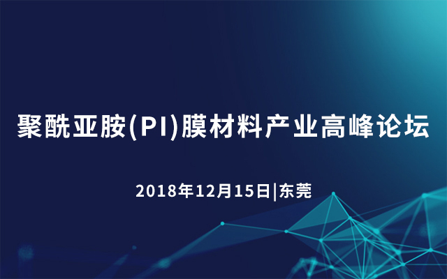 2018聚酰亚胺(PI)膜材料产业高峰论坛华南站(东莞)