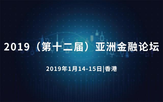 2019(第十二届)亚洲金融论坛