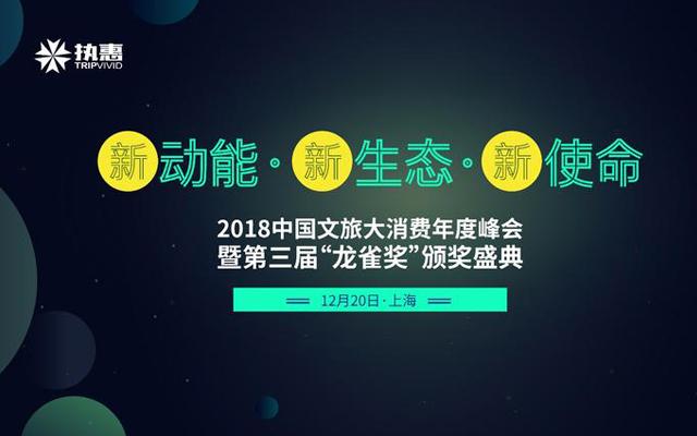 """2018中国文旅大消费年度峰会暨第二届""""龙雀奖""""颁奖盛典"""