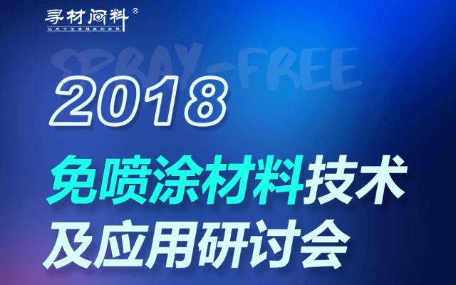 2018免喷涂材料技术与应用研讨会
