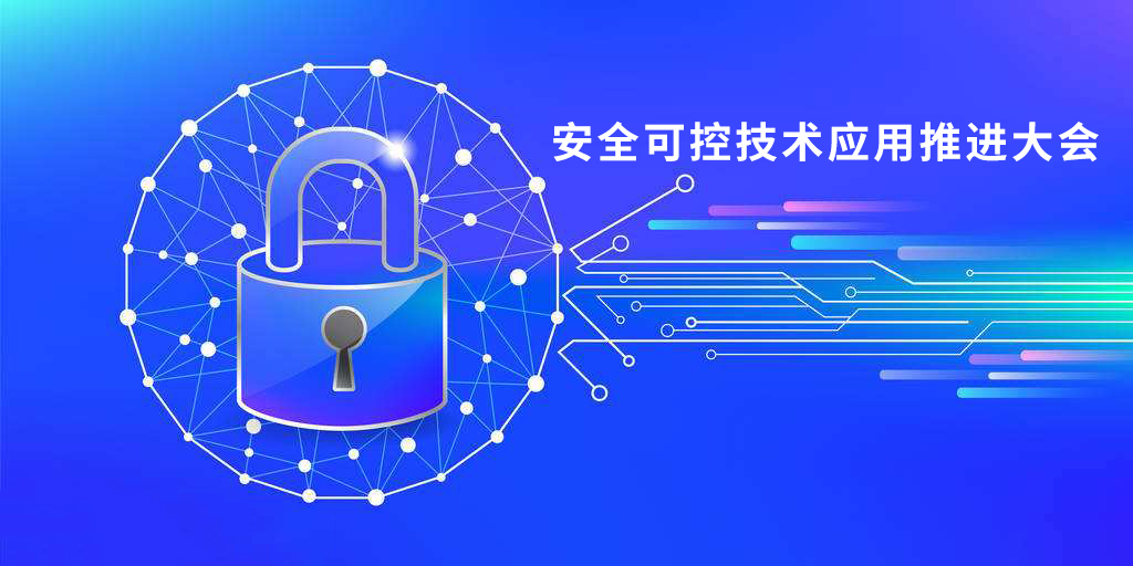 2018年安全可控技术应用推进大会(北京)