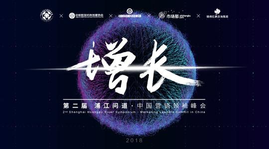 第二届浦江问道·中国营销领袖峰会(上海)