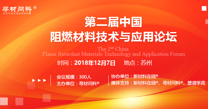 第二届中国阻燃材料技术与应用论坛2018(苏州)