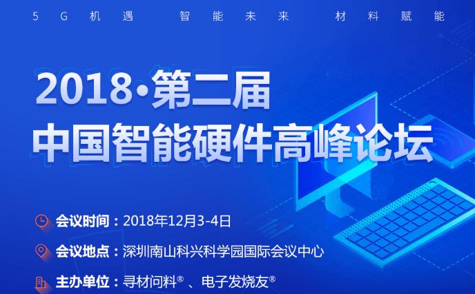 2018第二届中国智能硬件高峰论坛(深圳)