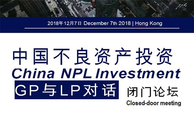 2018中国不良资产投资——GP与LP对话