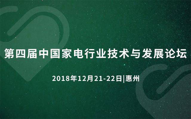 2018第四届中国家电行业技术与发展论坛(惠州)