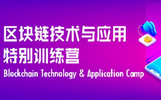2018区块链技术与应用特别训练营(北京)