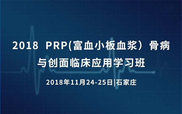 2018PRP(富血小板血浆)骨病与创面临床应用学习班(石家庄)