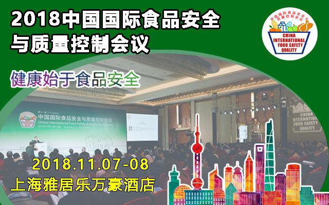 2018年 第十二届中国国际食品安全与质量控制会议