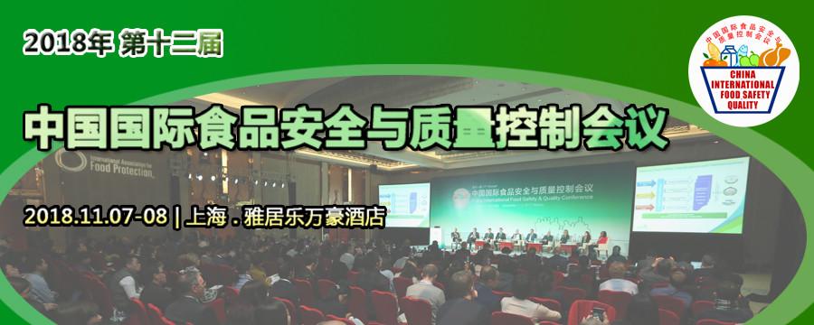 2018中國國際食品安全與質量控制會議