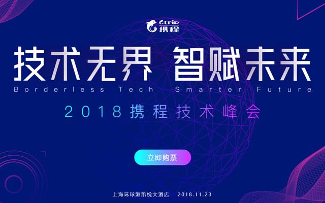 技术无界,智赋未来——2018携程技术峰会