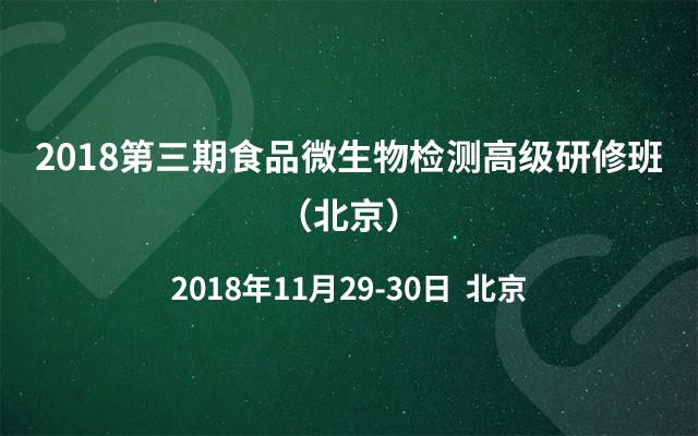 2018第三期食品微生物檢測高級研修班(北京)