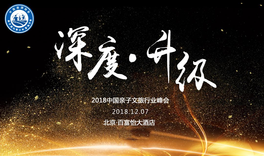 中国亲子文旅行业2018峰会(北京)
