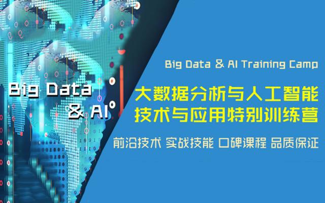 2018大數據分析與人工智能技術與應用特別訓練營