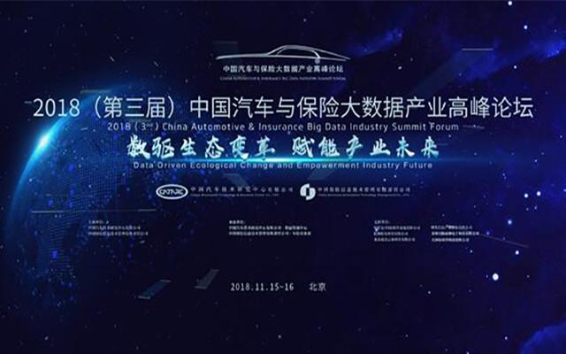2018(第三届)中国汽车与保险大数据产业高峰论坛