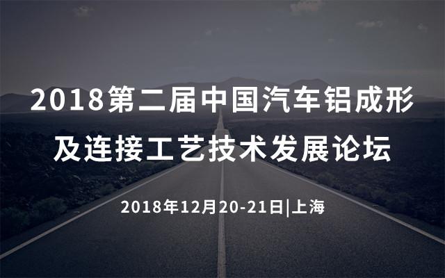 2018第二届中国汽车铝冲压成形及连接工艺技术发展论坛(上海)