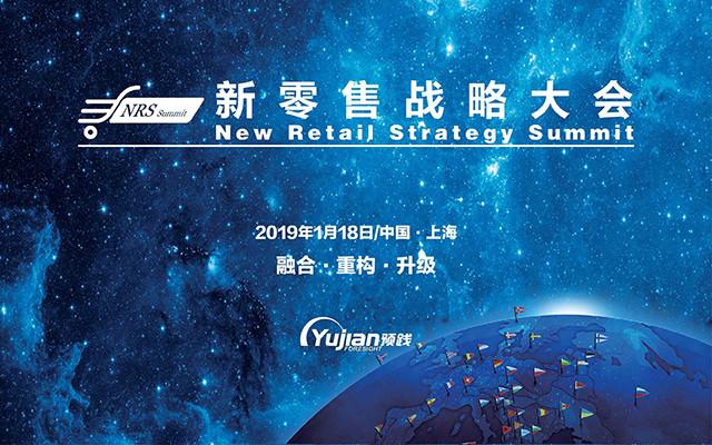 2019新零售战略大会