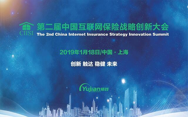 CIISI 第二届中国互联网保险战略创新大会