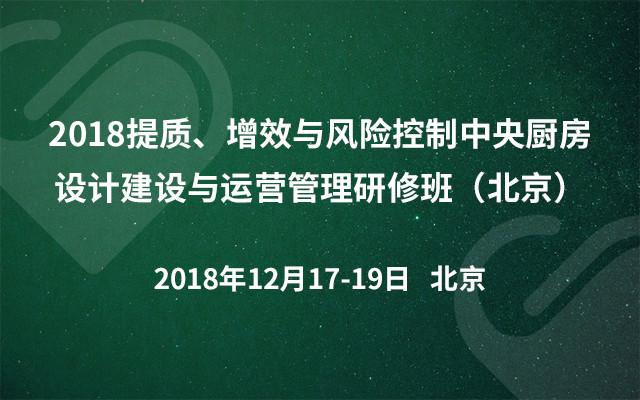 2018提质、增效与风险控制中央厨房设计建设与运营管理研修班(北京)