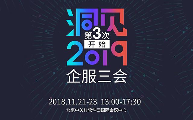 洞见2019——企服三会