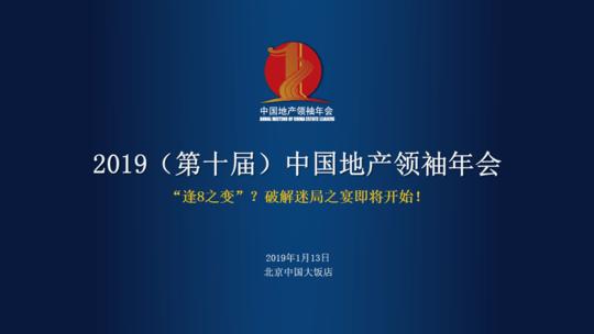 2019第十届中国地产领袖年会