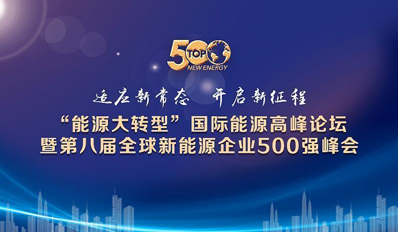 """2018""""能源大转型""""国际能暨第八届全球新能源企业500强峰会(北京)"""