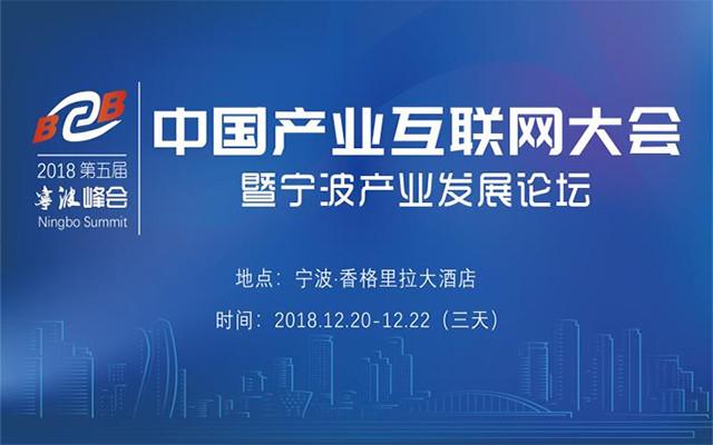 2018第五届中国产业互联网大会
