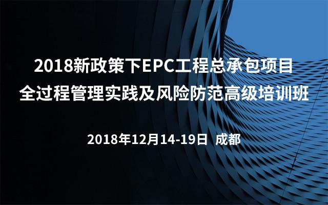 2018清单下造价精细化管理、17合同风险管控与新政策下EPC工程总承包培训班