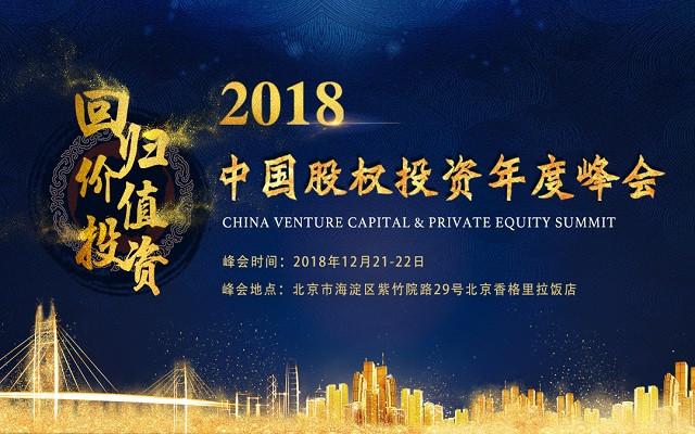 2018股权投资年度峰会